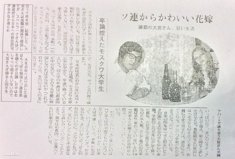 A 21 éves Szvetlana és japán férje, Ómija Maszaroni a Mainicsi Simbun 1975. augusztus 28-i számában, mint boldog házasok. Jelenleg is azok. A férfi nukleáris ügyekkel foglalkozik, Kovács Bélához hasonlóan ő is Oroszországban végezte az egyetemet.