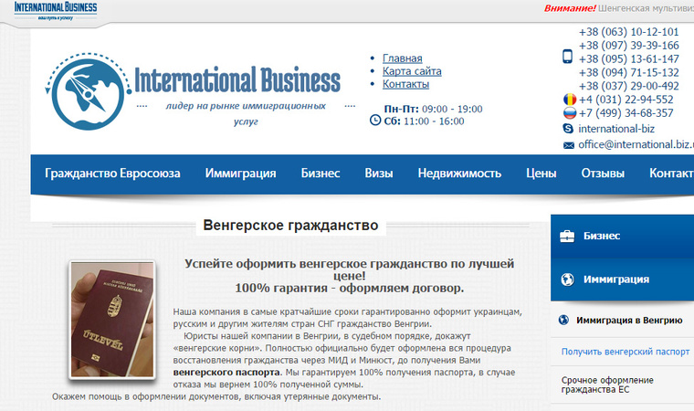 A company selling Hungarian citizenships. They promise that it is not a problem if we do not have Hungarian ancestry or can not speak Hungarian, because they can help with everything and it is 100 percent that we will get the papers.
