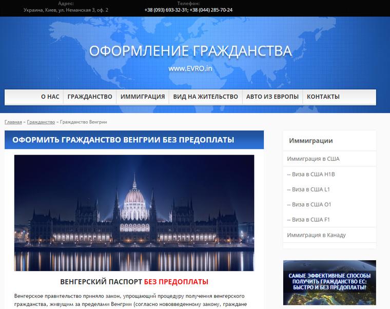 Egy másik magyar állampolgárságot reklámozó hirdetés, itt is kiemelik, hogy nem kell magyar ős vagy nyelvtudás. Megszámlálhatatlan ezekhez hasonló ajánlat van a neten. A nagyobb részük valószínűleg szimpla csaló, akik csak lelépnének pénzzel, de ezek nem terjednének ennyire, ha nem lenne bőven valós szolgáltatást kínáló cég is. És sok olyan ajánlat is van, ahol meglepően pontosan leírják a magyar hivatali ügyintézés részleteit, akár az egyes hivatalnokok felkészültségi szintjét, amiket nem lehet Murmanszkban kitalálni.
