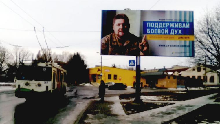 """""""Támogasd a harci szellemet"""". A plakát érdekessége, hogy ukránpárti, de oroszul van."""